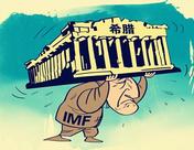 债务减免担忧犹存,IMF表示将不会加入希腊救援计划