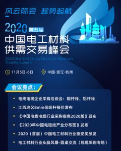 2020年中国电工材料供需交易峰会