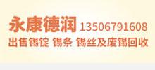 永康德润220-100