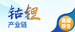 中国钴锂产业链高端报告
