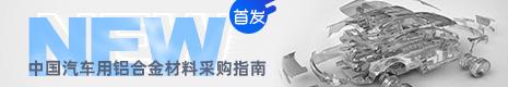 中国汽车用铝合金材料采购指南465-80B