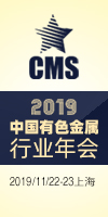 2019有色行业年会