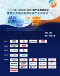第十五届中国国际铜产业链峰会