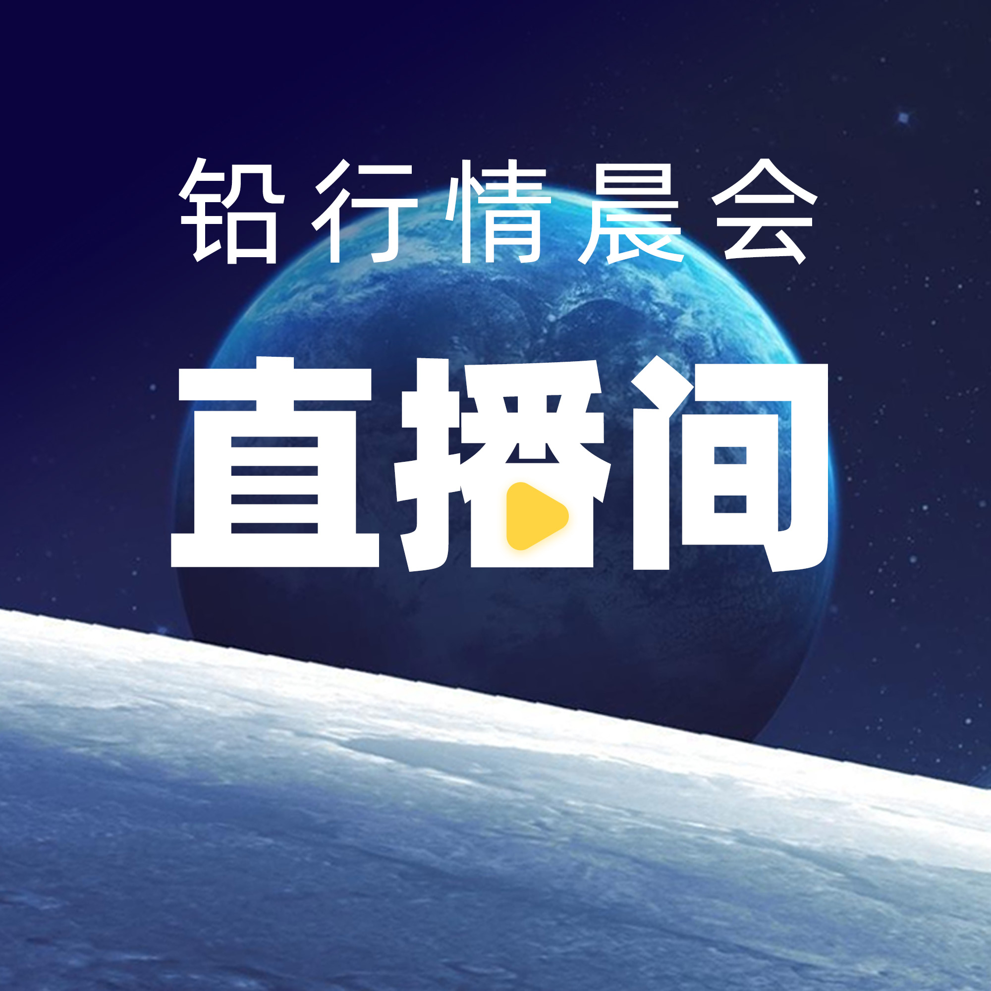 铅丨行情晨会直播