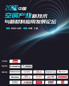 2021中国空调产业新技术与新材料应用发展论坛