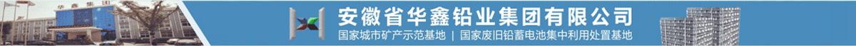 安徽华鑫铅业
