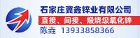 冀鑫锌业200-55