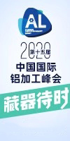铝加工会议100-200