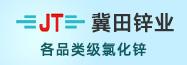 冀田锌业187-65