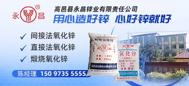 永昌锌业390-178