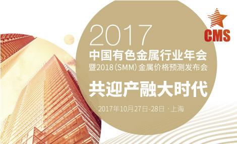 2017行业年会470-285