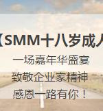 SMM年会
