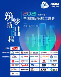 第十六届中国国际铝加工峰会 | 铝市分析、技术干货