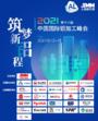 2021第十六届中国国际铝加工峰会