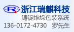 浙江瑞麟科技150-65