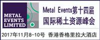 香港第十四届国际稀土资源会议