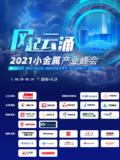 2021年小金属产业峰会