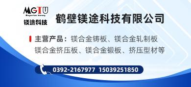 镁途390-178B