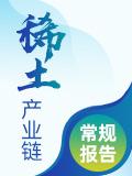中国稀土产业链常规报告