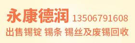 永康德润280-90