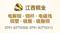 江西铜业200-111