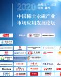 2020中国稀土永磁产业市场应用发展论坛