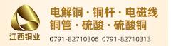 江西铜业240-65