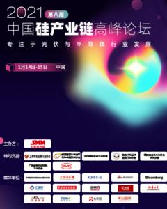 2021第八届中国硅产业链高峰论坛