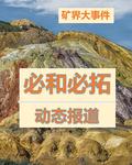 矿企专栏——必和必拓动态报道