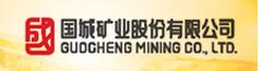 国城矿业240-65