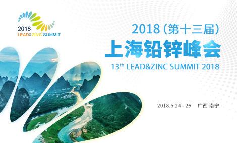 2018年上海铅锌峰会470x285