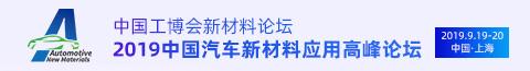 中國工博會新材料論壇480-65