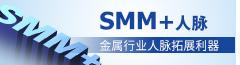 SMM+人脉240-65