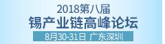 2018锡会议240-65