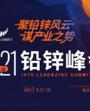 2021第十六届铅锌峰会