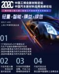 2020第二届中国工博会新材料论坛专题报道