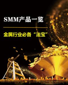 SMM产品一览——金属人士必知!