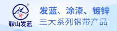 鞍山发蓝-铜240-65