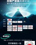 2021中国国际白银产业链高峰论坛