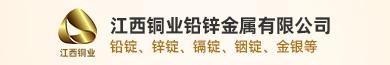 江西铜业390-65