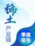 中国稀土产业链季度报告
