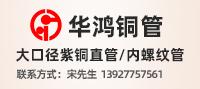 华鸿铜管200-89