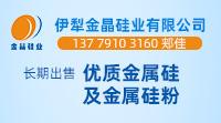 金晶硅业200-111