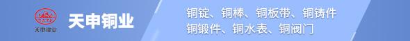 天申铜业590-60