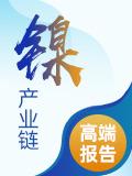 中国镍产业链高端报告