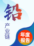 2019-2021中国铅产业链报告(分析报告+核心数据包)