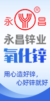 永昌锌业100-200