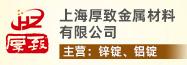 上海厚致187-65