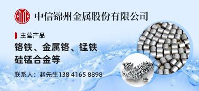 中信锦州390-178