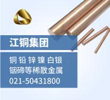 江铜集团AR2P